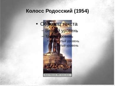 Колосс Родосский (1954)
