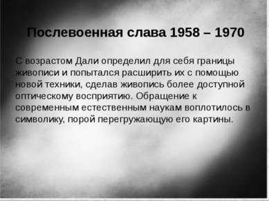 Послевоенная слава 1958 – 1970 С возрастом Дали определил для себя границы жи...
