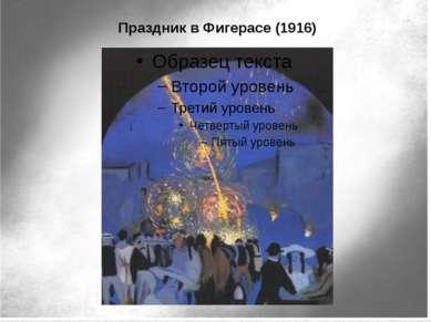 Праздник в Фигерасе (1916)