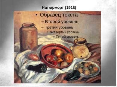 Натюрморт (1918)