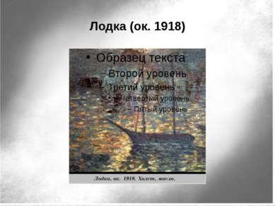 Лодка (ок. 1918)