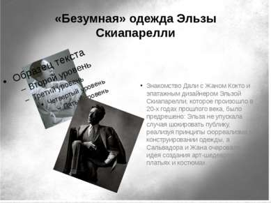 «Безумная» одежда Эльзы Скиапарелли Знакомство Дали с Жаном Кокто и эпатажным...
