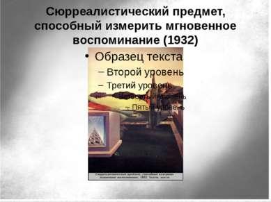 Сюрреалистический предмет, способный измерить мгновенное воспоминание (1932)