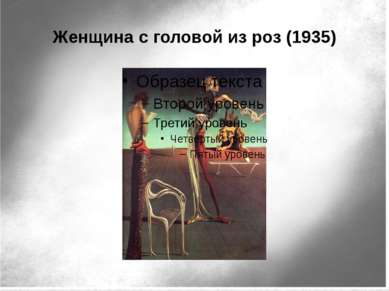 Женщина с головой из роз (1935)