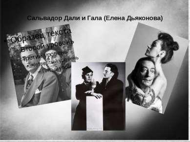 Сальвадор Дали и Гала (Елена Дьяконова)