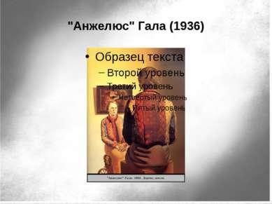 """""""Анжелюс"""" Гала (1936)"""