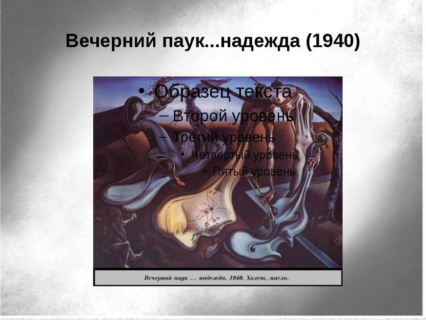 Вечерний паук...надежда (1940)