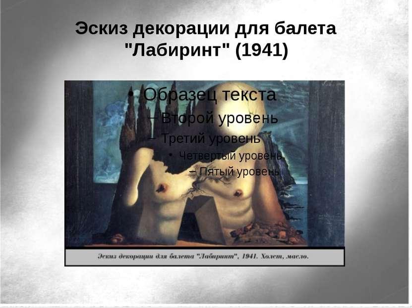 """Эскиз декорации для балета """"Лабиринт"""" (1941)"""