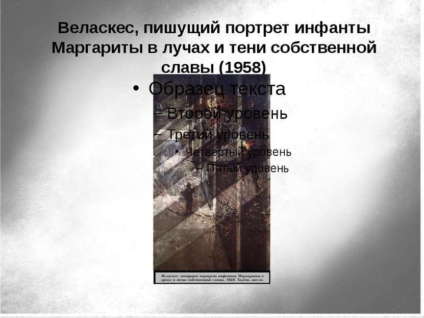 Веласкес, пишущий портрет инфанты Маргариты в лучах и тени собственной славы ...