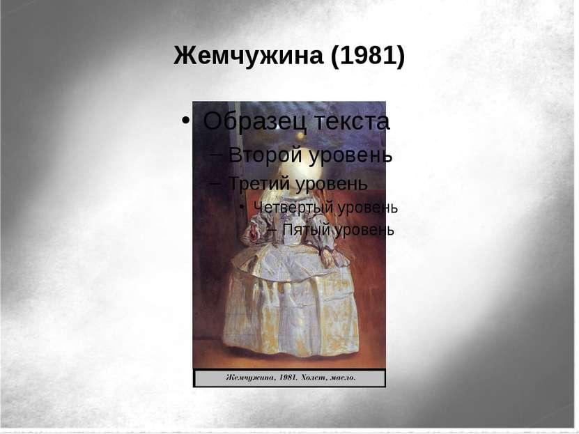 Жемчужина (1981)