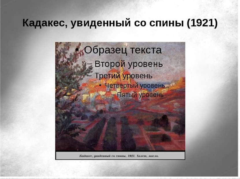 Кадакес, увиденный со спины (1921)