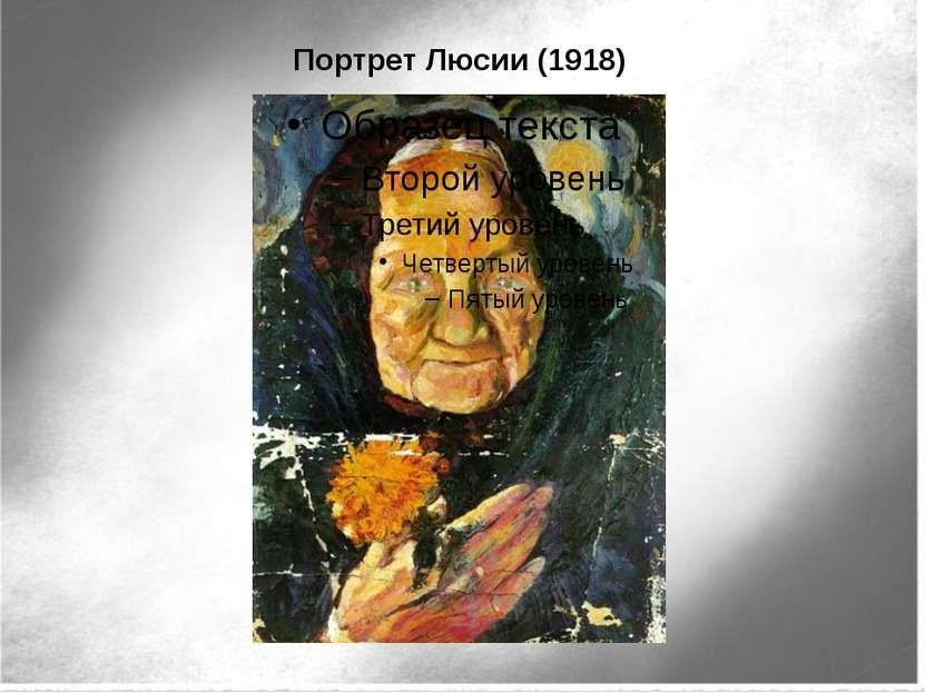 Портрет Люсии (1918)