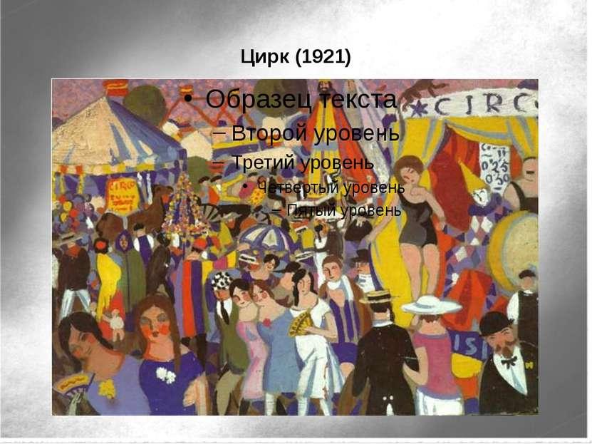 Цирк (1921)
