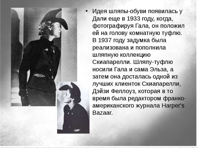 Идея шляпы-обуви появилась у Дали еще в 1933 году, когда, фотографируя Гала, ...