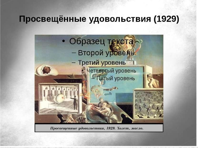 Просвещённые удовольствия (1929)