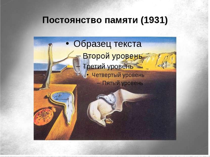 Постоянство памяти (1931) Пластичные часы есть не что иное, как параноидально...