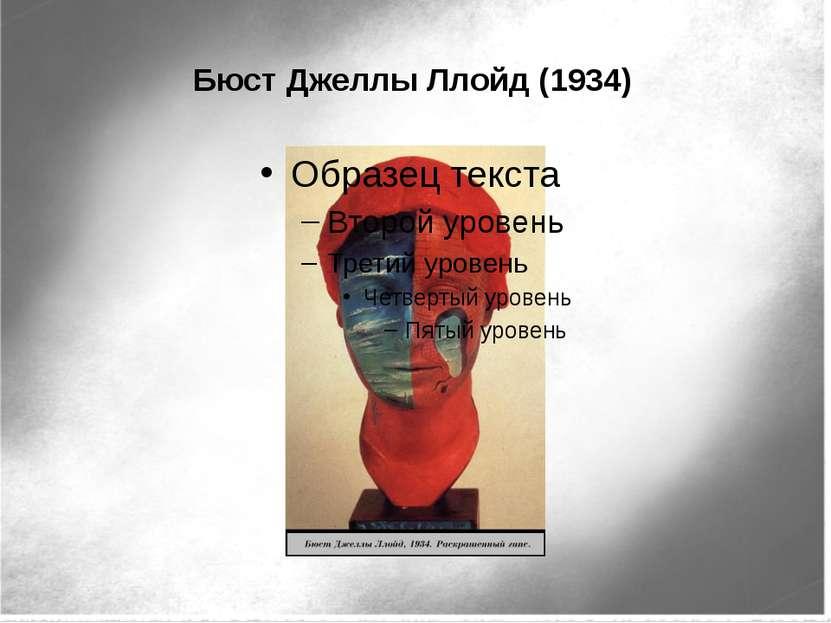 Бюст Джеллы Ллойд (1934)