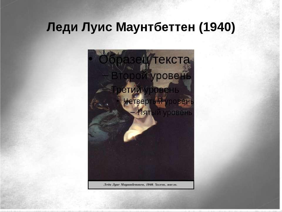 Леди Луис Маунтбеттен (1940)