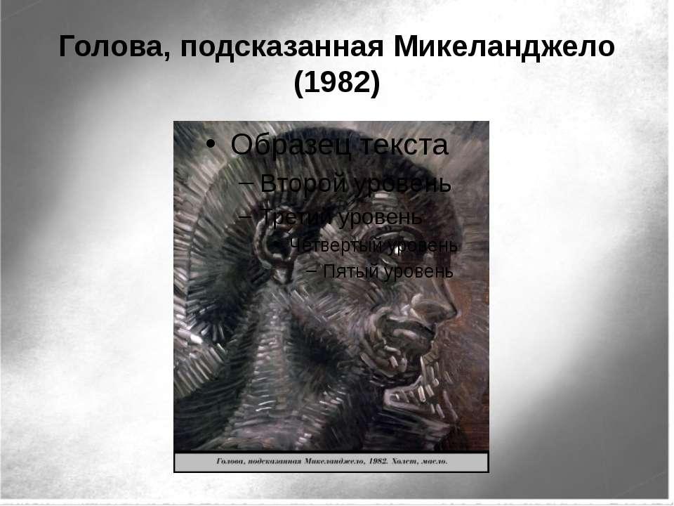 Голова, подсказанная Микеланджело (1982)
