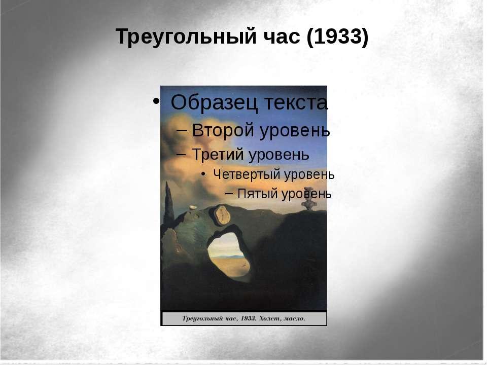 Треугольный час (1933)