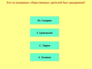 Какой из указанных терминов обозначает категорию зависимого населения в Древн...