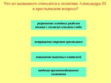 Нормы процессуального права 1801 г. 1849 г. 1881 г. 1826 г. Прочитайте отрыво...
