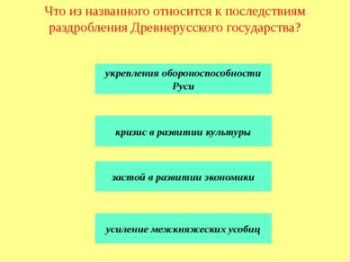 Форма родового землевладения, господствовавшая на Руси в XI-XV вв. поместье з...