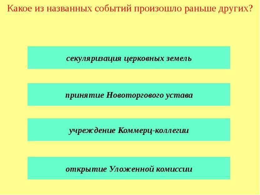 реформа государственных крестьян создание земств учреждение Государственного ...