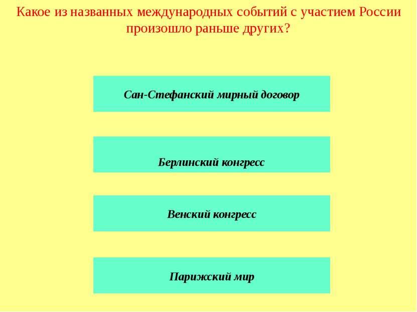 Какой ценз установлен для кандидата на пост президента Российской Федерации? ...