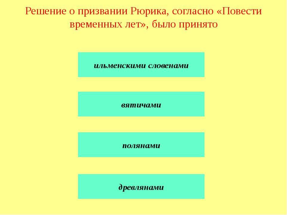 Какой принцип присущ правовой системе РФ? 1820-е – 1830-е гг. 1840-е – 1850-е...