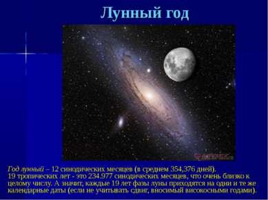 Лунный год Год лунный – 12 синодических месяцев (в среднем 354,376 дней). 19 ...