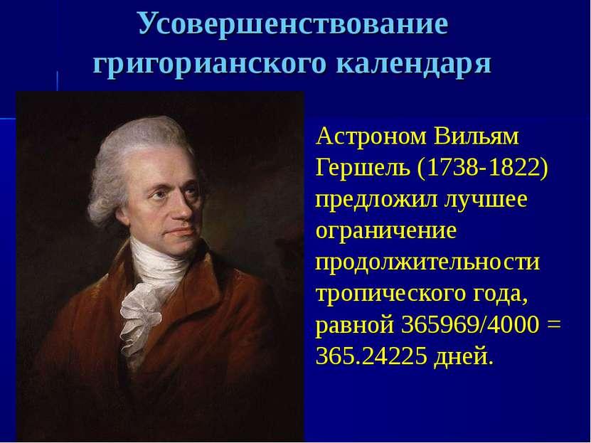 Усовершенствование григорианского календаря Астроном Вильям Гершель (1738-182...
