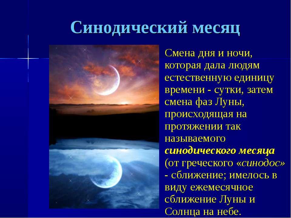 Синодический месяц Смена дня и ночи, которая дала людям естественную единицу ...
