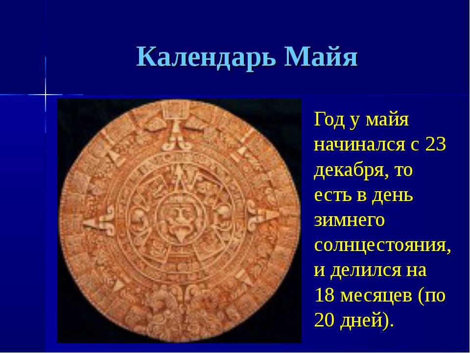 Календарь Майя Год у майя начинался с 23 декабря, то есть в день зимнего солн...