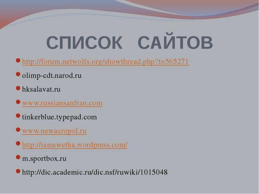 СПИСОК САЙТОВ http://forum.netwolfs.org/showthread.php?t=565271 olimp-cdt.nar...