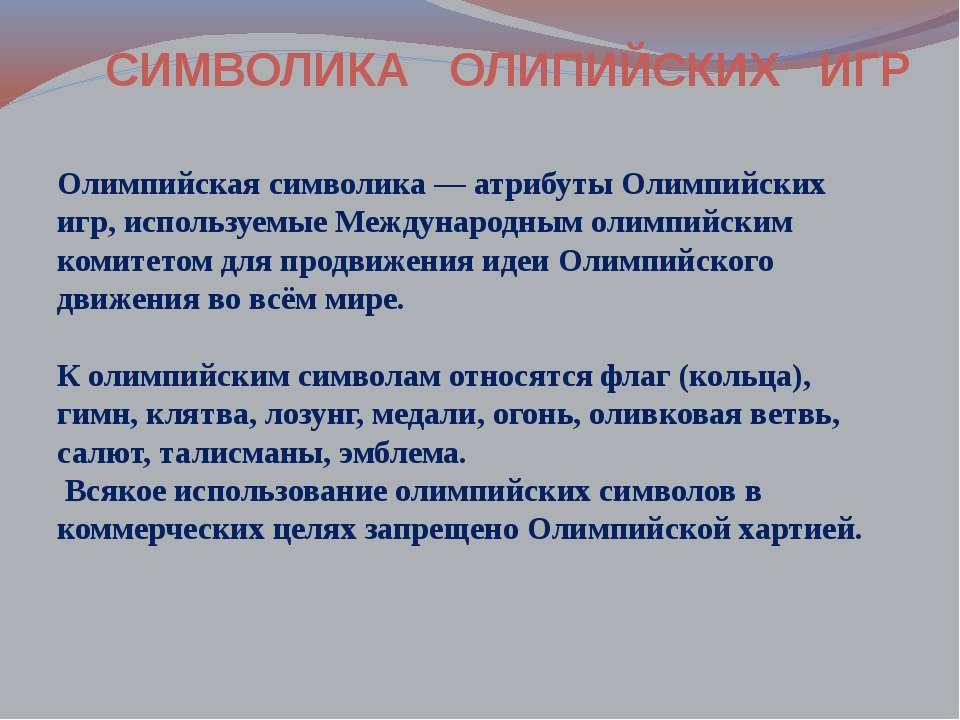 Олимпийская символика — атрибуты Олимпийских игр, используемые Международным ...