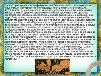 Боги и герои греческого мифотворчества были живыми и полнокровными существами...