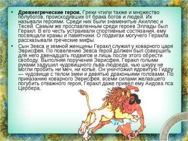 Древнегреческие герои. Греки чтили также и множество полубогов, происходивших...
