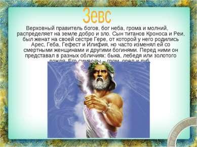 Верховный правитель богов, бог неба, грома и молний, распределяет на земле до...