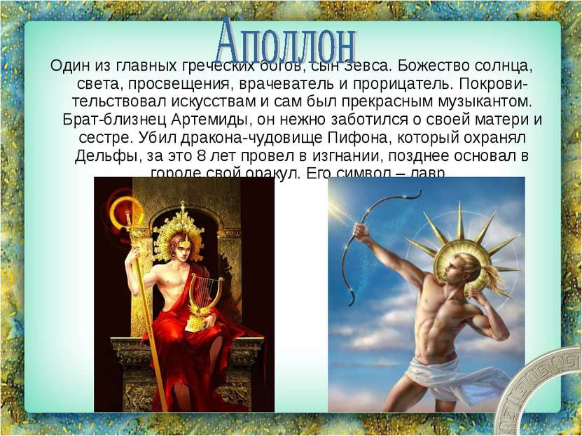 Один из главных греческих богов, сын Зевса. Божество солнца, света, просвещен...