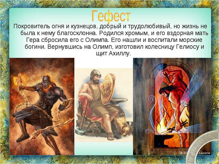 Покровитель огня и кузнецов, добрый и трудолюбивый, но жизнь не была к нему б...
