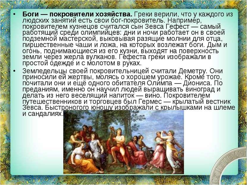 Боги — покровители хозяйства. Греки верили, что у каждого из людских занятий ...