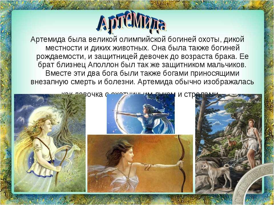Артемида была великой олимпийской богиней охоты, дикой местности и диких живо...
