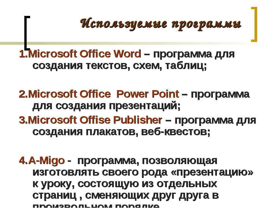 Используемые программы 1.Microsoft Office Word – программа для создания текст...
