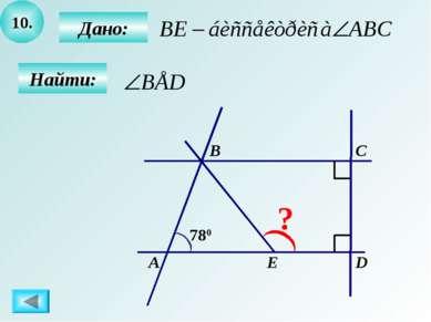 10. Найти: А B C D E 780 ? Дано: