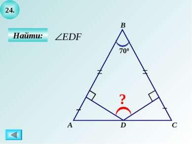 24. Найти: А B C ? D 700