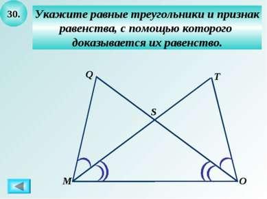 30. Укажите равные треугольники и признак равенства, с помощью которого доказ...