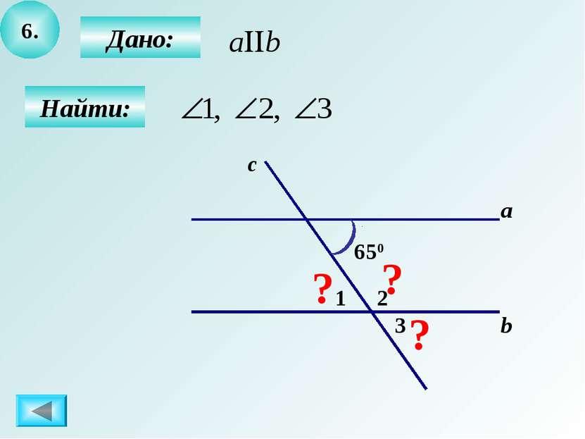 6. Найти: Дано: a b c 650 2 1 3 ? ? ?