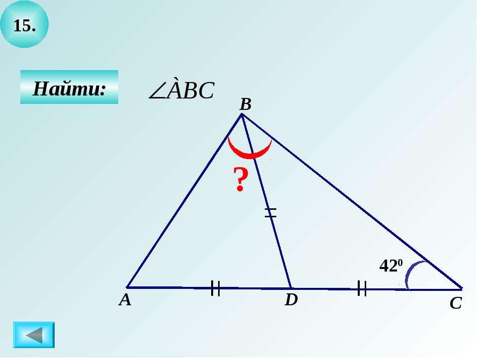 15. Найти: А B C ? D 420