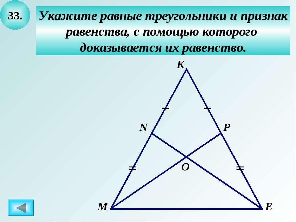 33. Укажите равные треугольники и признак равенства, с помощью которого доказ...